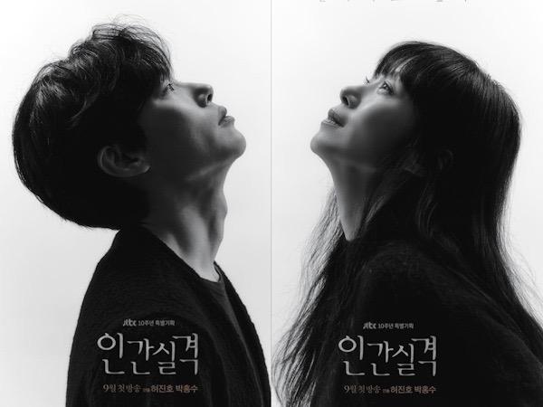 Jeon Do Yeon dan Ryu Jun Yeol Gambarkan Kesepian di Poster Drama 'Human Disqualification'