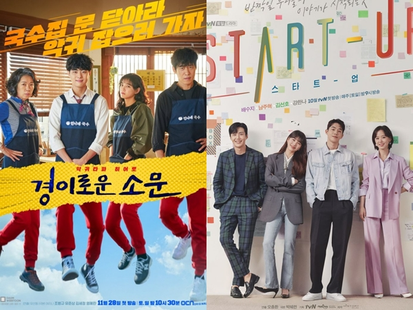 Rating Drama Korea Sabtu - Minggu: 'The Uncanny Counter' Jadi Pesaing Baru 'Start-Up'