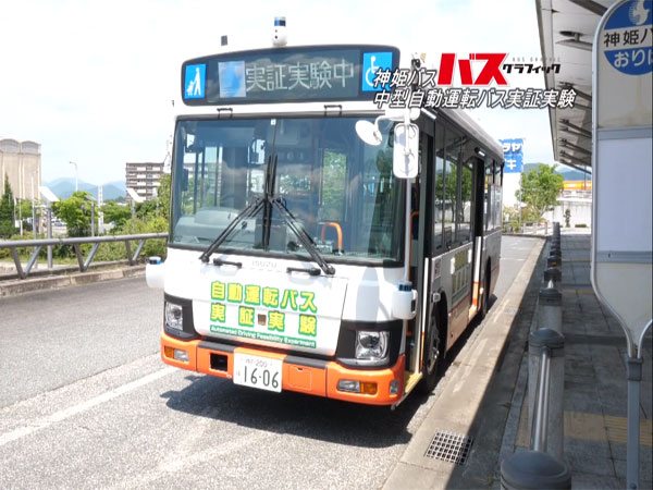 Jepang Uji Coba Bus Tanpa Sopir, Bayar Pakai Wajah
