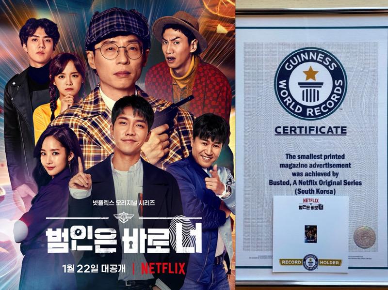 Daebak, Variety Show Busted 3 Pecahkan Rekor Dunia!