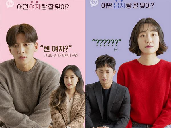 Ji Chang Wook, Kim Ji Won, dan Karakter Lainnya Sebut Tipe Ideal di Poster Drama Terbaru