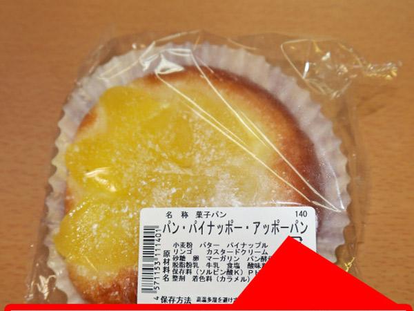 Jadi Viral, Toko Roti di Jepang Ini Jual Kue 'PPAP'