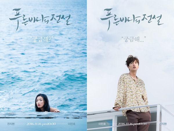 Makin Buat Antusias, SBS Umumkan Kontes Buat Poster 'Legend of The Blue Sea'