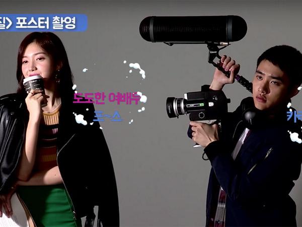 Segera Tayang, Intip Gambaran Karakter D.O EXO dan Lawan Mainnya di  Web Drama 'Positive Physique'