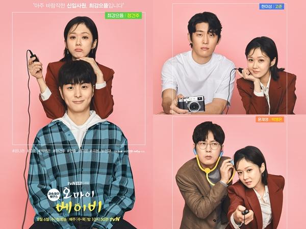 Jang Nara Tampilkan Chemistry Berbeda dengan Tiga Lawan Mainnya di Drama Oh My Baby
