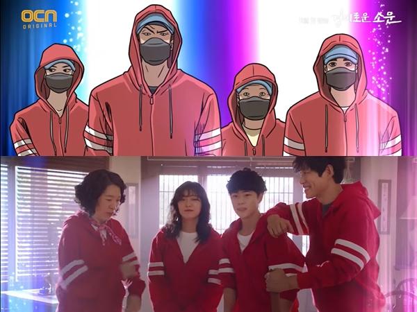 'Amazing Rumor' Rilis Teaser Pertama, Netizen Salah Fokus ke Tangan Jo Byeong Gyu