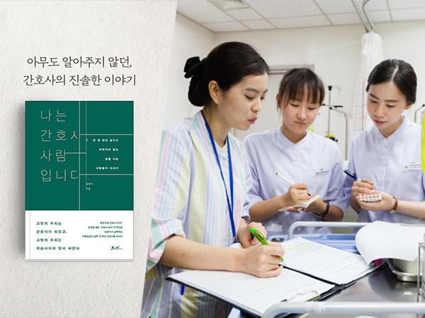 Anti-mainstream, Jurnal Hits Tentang Kehidupan Menyentuh Para Perawat Bakal Diangkat ke Drama Korea