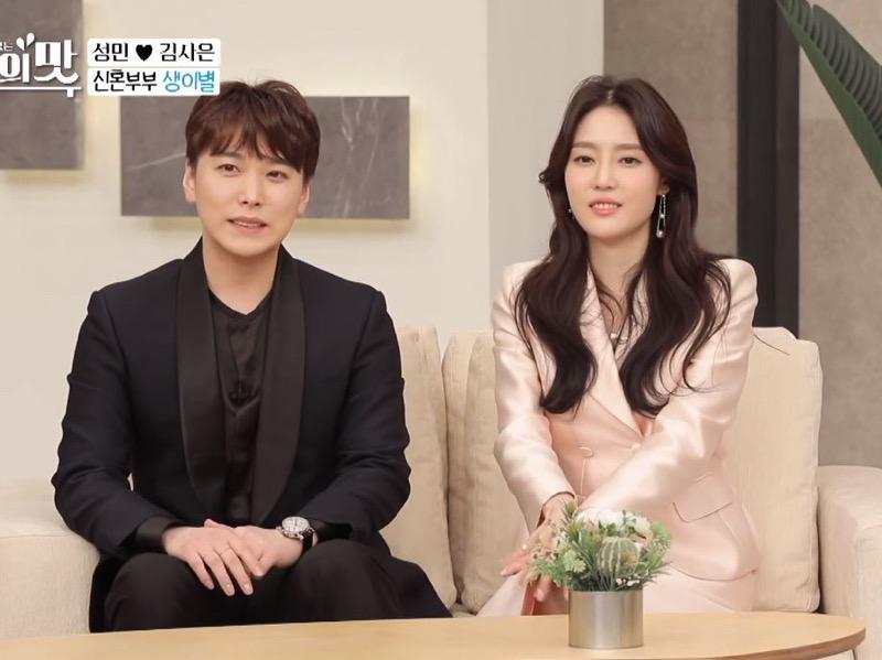 Sungmin dan Kim Sa Eun Angkat Bicara Soal Kontroversi Penampilan Mesra di Miss Trot 2