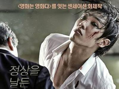 Film Lee Joon 'Actor is an Actor' Konfirmasi Tanggal Rilisnya!