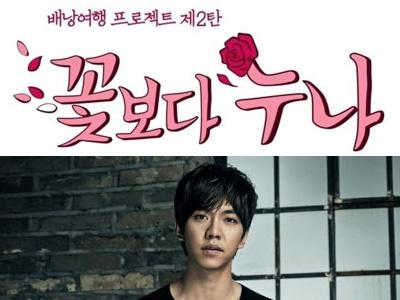 'Noona Over Flowers', Variety Show Terbaru Lee Seung Gi!