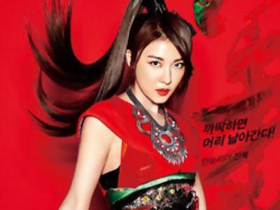 Intip 1000 Wajah Ha Ji Won Dalam Cuplikan Film 'The Huntresses'