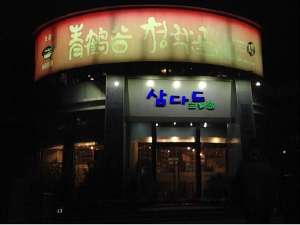 Restoran Korea di Shanghai Ini Sediakan Menu dengan Nama Idola K-Pop