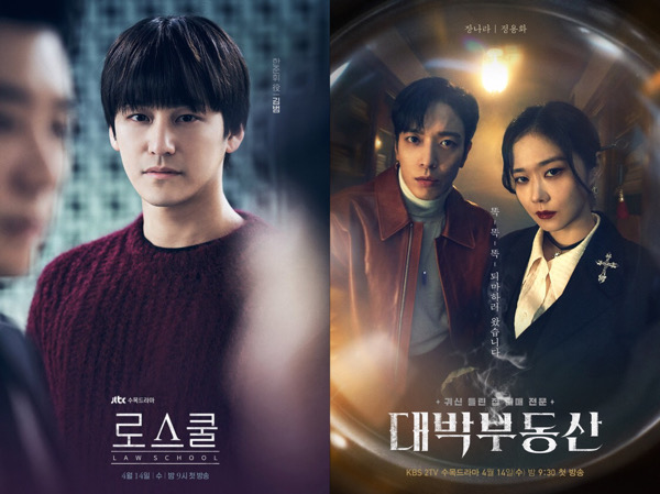 Persaingan Rating Drama Baru KBS Sell Your Haunted House vs JTBC Law School