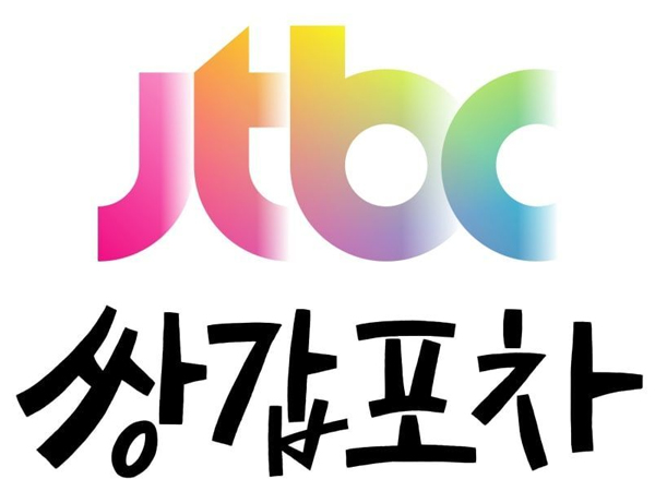 JTBC Resmi Menambahkan Slot Drama Terbaru, Catat Harinya!