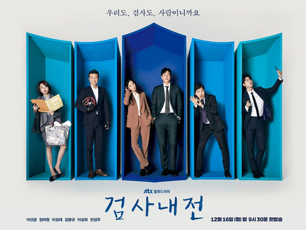 'Diary of a Prosecutor' Pecahkan Rekor Rating Tertinggi Penayangan Perdana Drama JTBC