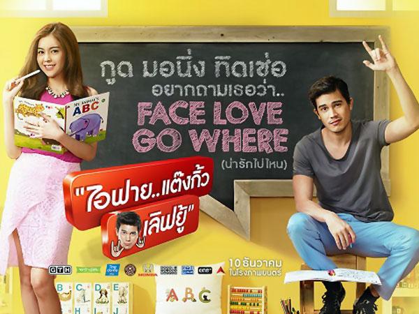 'I Fine..Thank You Love You!' Komedi Romantis yang Sukses Mengocok Perut!
