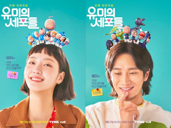 tvN Rilis Poster Individu Kim Go Eun dan Ahn Bo Hyun, Super Gemas!