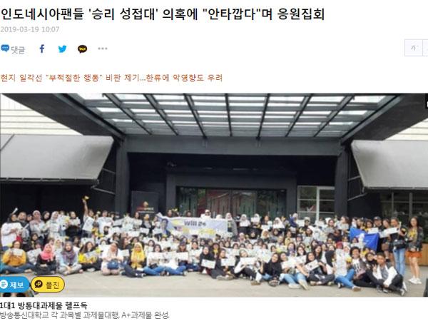 Fans Indonesia Beri Dukungan untuk Seungri Masuk Berita di Korea, Knetz: Mereka Tak Punya Otak
