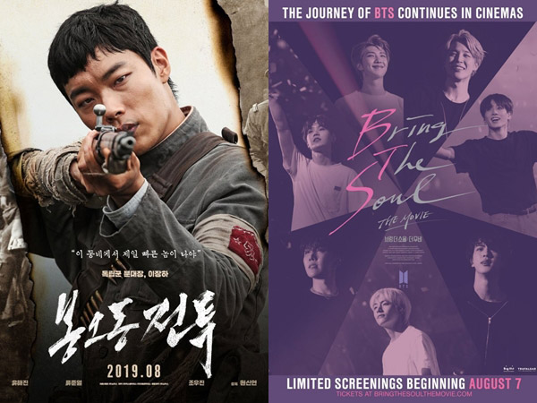 Film Ryu Jun Yeol 'The Battle' Geser 'E.X.I.T' dari Puncak Box Office, BTS 'Bring the Soul' Masuk Tiga Besar
