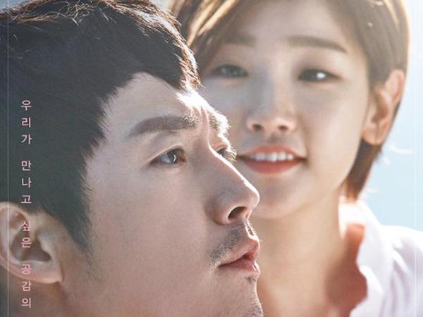 Episode Drama 'Beautiful Mind' akan Dipersingkat, Apa Penjelasan KBS?
