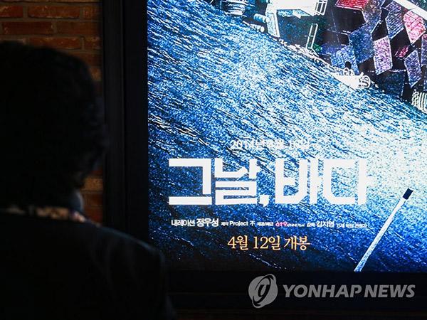'Intention': Film Dokumenter Tentang Konspirasi Dibalik 4 Tahun Tragedi Tenggelamnya Kapal Sewol