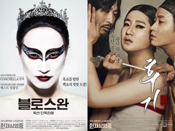 Kocak, Epik High Kembali Parodikan Film Erotis Hingga Thriller untuk Poster Konsernya!