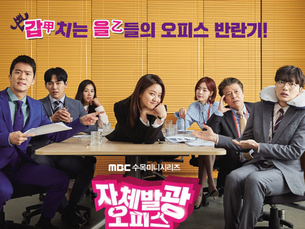Rating Pas-pasan, Drama MBC Ini Justru Direkomendasikan Netizen
