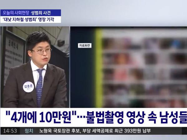 Lebih dari 1000 Pria Korea Jadi Korban Penipuan Kamera Tersembunyi Video Mesum