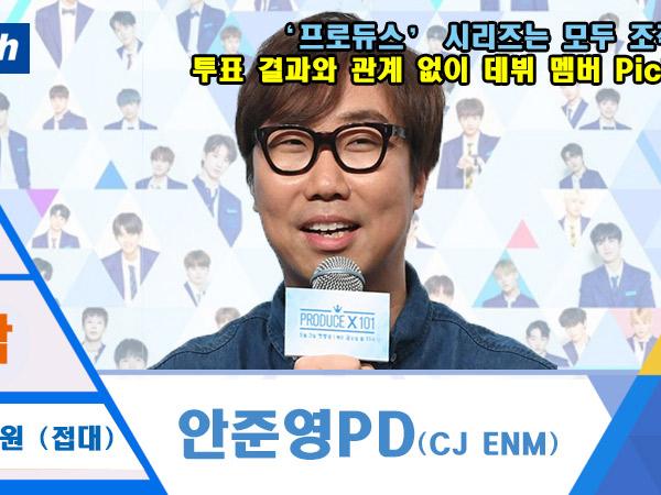 Sidang ke-1: PD 'Produce 101' Bantah Isu Suap, Sebut Trainee Sebabkan Adanya Manipulasi