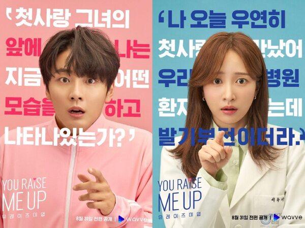 Yoon Shi Yoon dan Hani EXID Kaget Bertemu Lagi di Poster Drama Terbaru