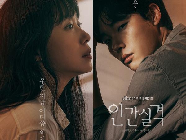 Ryu Jun Yeol dan Jeon Do Yeon Tampilkan Kesedihan di Poster Drama Baru