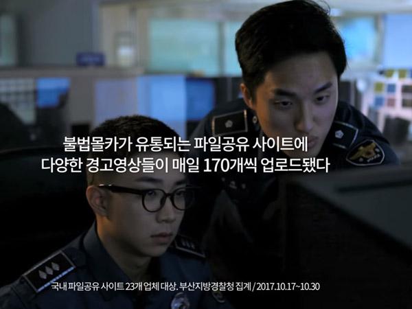 Cara Unik Polisi Korea Selatan Buat 'Jera' Para Penikmat Konten Porno
