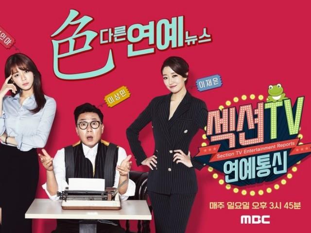 Susul KBS Entertainment Weekly, MBC Section TV Juga Hentikan Penayangan Usai 20 Tahun Mengudara