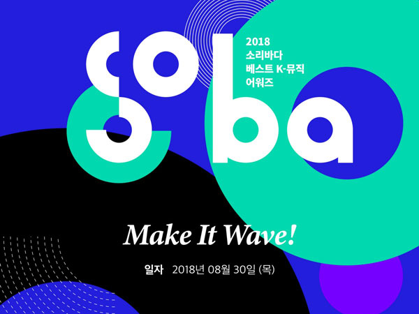 Soribada Best K-Music Awards 2019 Siap Digelar Selama Dua Hari