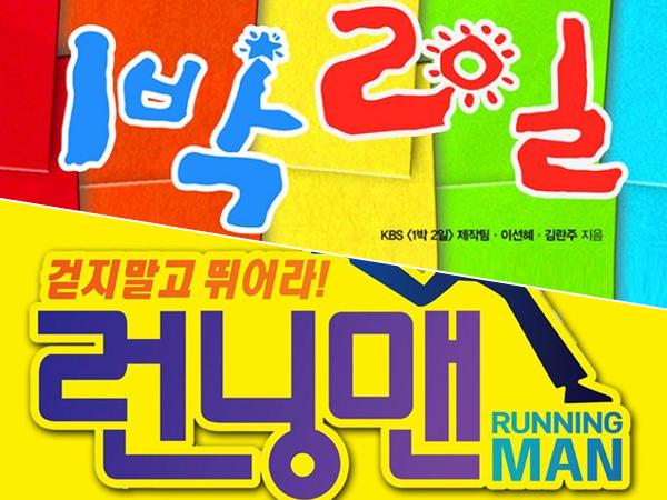 Kembali Dibicarakan, Akankah Kolaborasi Variety '1N2D' dan 'Running Man' Terwujud?