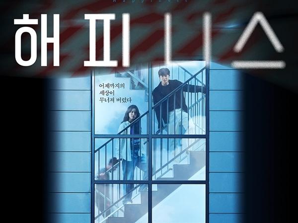 Drama 'Happiness' Rilis Poster Terbaru Park Hyung Sik dan Han Hyo Joo