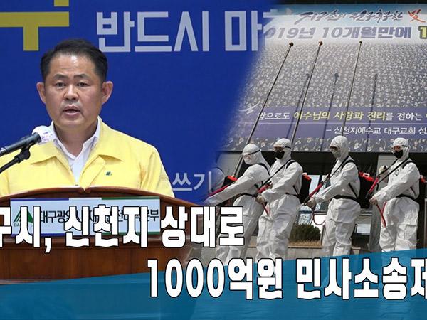Kota Daegu Gugat Kompensasi 1 Triliun dari Gereja Shincheonji Atas Penyebaran Virus Corona