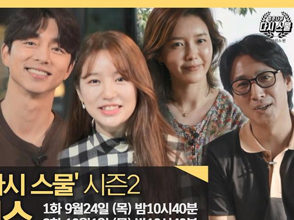 Gong Yoo dan Pemain Coffee Prince Ternyata Nyaris Tolak Tawaran Bermain