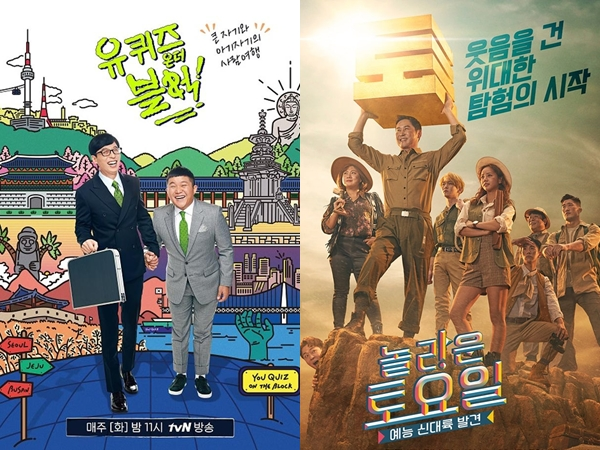 Seluruh Karyawan CJ ENM Dirumahkan, Variety Amazing Saturday Hingga Yoo Quiz Berhenti Tayang
