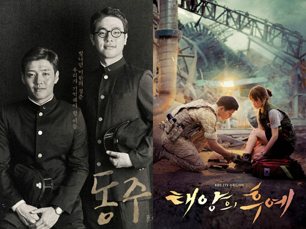 'Dongju' dan 'DOTS' Raih Penghargaan Tertinggi, Ini Daftar Pemenang 'Baeksang Arts Awards ke-52'