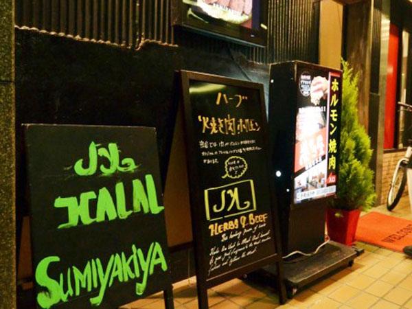 Banyak Dikunjungi Turis Muslim, Jepang Makin Luaskan Pasar Restoran Halal