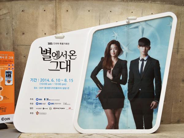 Pameran Drama 'Man From the Stars' Ajak Fans Flash Back ke Do Min Joon dan Chun Song Yi
