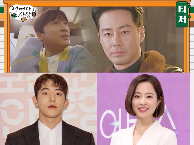 Cha Tae Hyun dan Jo In Sung Jadi Pedagang di Variety Show Baru, Ada Nam Joo Hyuk!