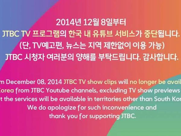 Warga Korea Selatan Kini Tak Bisa Nikmati Konten Stasiun Penyiaran di YouTube?