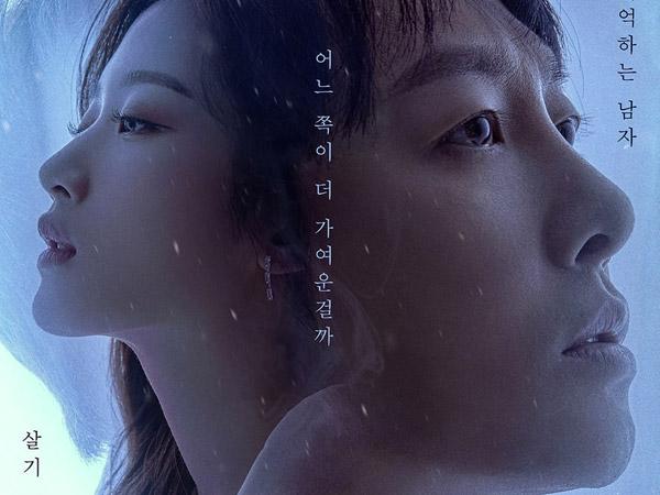 Dalamnya Luka Emosional Moon Ga Young dan Kim Dong Wook dalam Drama Baru MBC