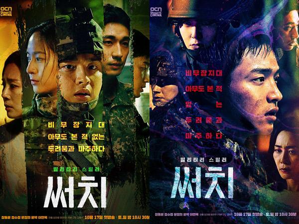 Drama 'Search' Rilis Poster Menegangkan, Detil Karakter, dan Jadwal Tayang
