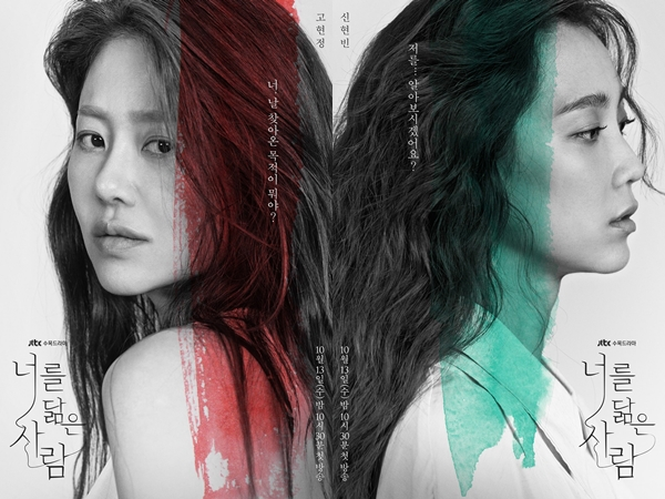 Review Drama 'Reflection of You', Penuh Rahasia Masa Lalu