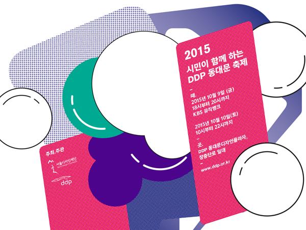 Dongdaemun Festival 2015 Siap Meriahkan Seoul Akhir Pekan Ini