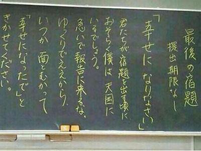Inilah PR Terakhir Mengharukan dari Seorang Guru yang Meninggal Dunia