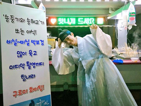 Dapat Dukungan dari Song Joong Ki dan Song Hye Kyo, Manisnya Ungkapan Terima Kasih Park Bo Gum